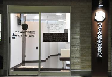 つぐみ鍼灸整骨院 玄関写真
